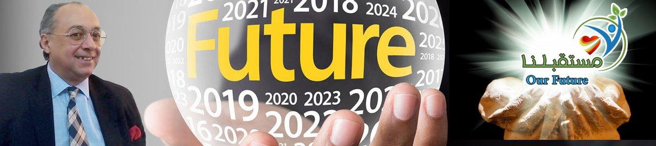 مستقبلنا